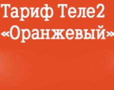 Оранжевый от Теле2