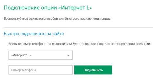 Подключение услуги через готовую форму на сайте