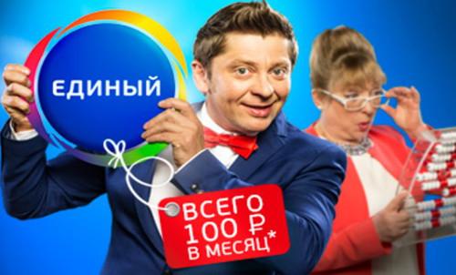 Пакет Единый от Триколор ТВ