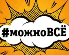 Обзор на тариф «#можноВСЕ» от Билайн: безлимитный интернет за 10 рублей в день