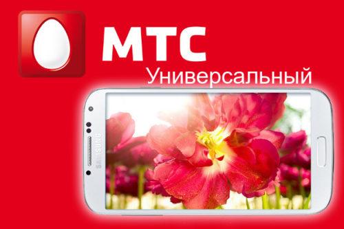 """Тариф МТС """"Универсальный"""""""