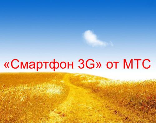 «Смартфон 3G» от МТС