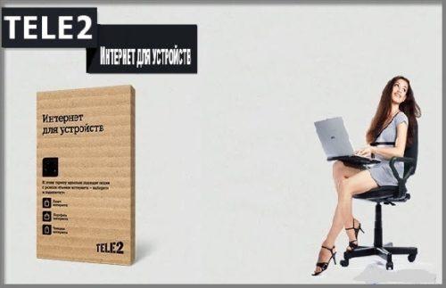 4G интернет от Теле2
