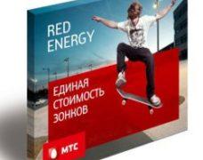 МТС «Red energy» — тариф без абонентской платы