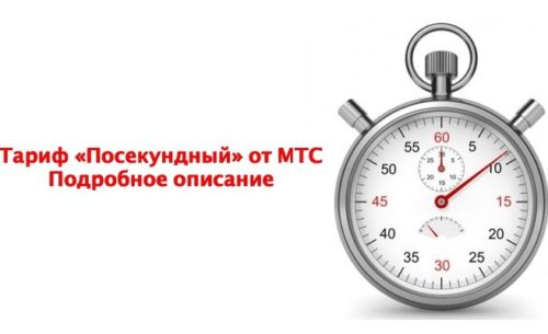 Посекундный тариф от МТС