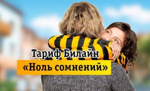 """""""Ноль сомнений"""" от Билайн"""