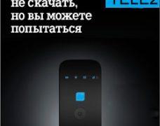 Тарифы Теле2 для подключения скоростного 4G Интернета на разных устройствах