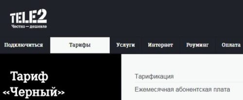 Предзаказ sim-карты на сайте