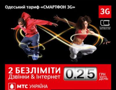 Смартфон 3G Одесский