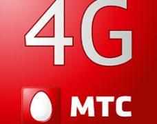 Все тарифы на мобильный интернет 4G от МТС