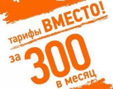 Тариф «Вместо! За 300 в месяц» от Мотив: отличные условия для общения в регионе