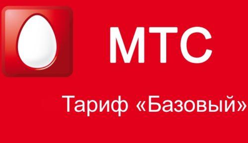 «Базовый» тариф от МТС