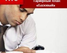 «Базовый» тариф от МТС – единая цена на звонки в домашнем регионе