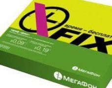 Уникальный тариф от Мегафон «FIX»: вне времени