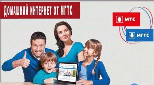 Обновленные тарифы МГТС на домашний интернет