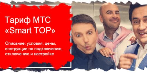 Тариф Смарт Топ от МТС