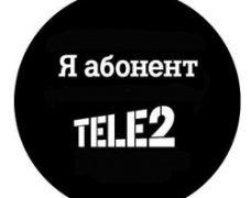 «Самый черный» – выгодный тариф от Теле2