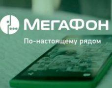 Тариф «Все включено L» от Мегафон: много минут, интернета и SMS