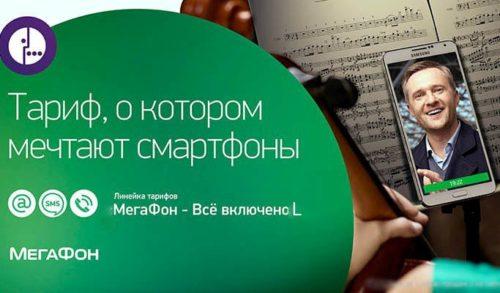 """""""Все включено L"""" от Мегафон"""