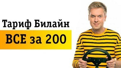 «Все за 200» от Билайн