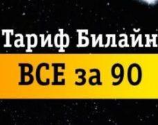 «Все за 90» от Билайн: разумные условия для экономии