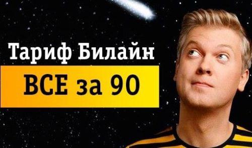"""Тариф от мобильного оператора Билайн """"Все за 90"""""""