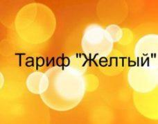 Тариф «Желтый» от ТЕЛЕ2