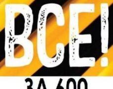Тариф «Все за 600» от Билайн: описание предложения для активных