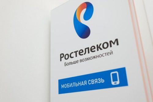Тарифы на телефонную связь от Ростелеком