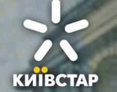 Тарифы от Киевстар: перспективы общения на 2017 год