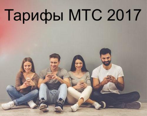 Разнообразие тарифных планов от МТС в 2017 году