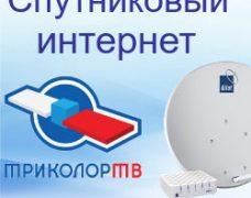 Тарифы на интернет от Триколор