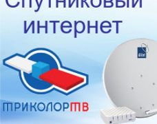 Тарифы на интернет от Триколор: цена свободы от кабеля