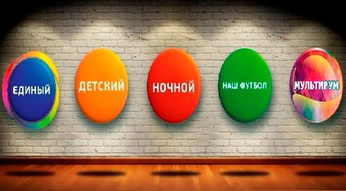Тарифы Триколор ТВ
