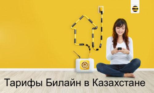Тарифы Билайн в Казахстане