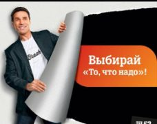 Тарифы Теле2 Казахстан: просто и недорого