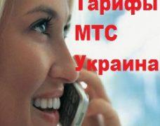 Тарифы МТС Украина: перспективы общения на 2017 год