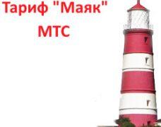 Тариф «Маяк» от МТС: технологии будущего в действии