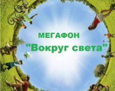 Тариф «Вокруг света» от Мегафон: предложение для путешественников