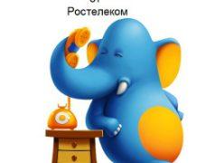 Тарифы на домашний телефон от Ростелеком: новые возможности привычной связи