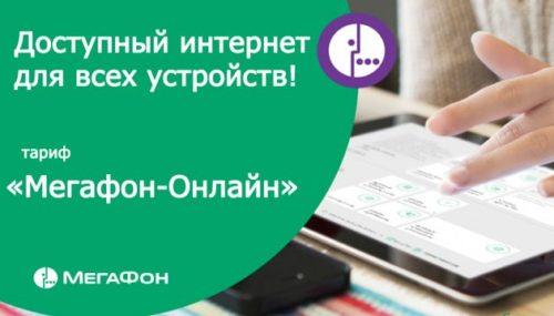Тариф «Мегафон-Онлайн»