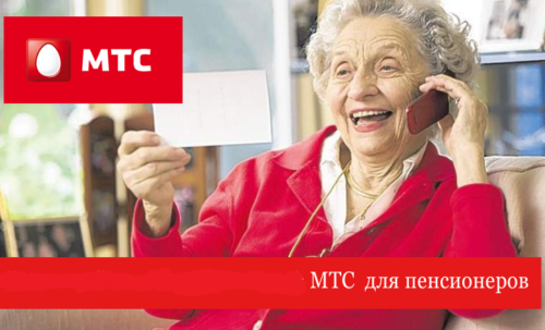 МТС для пенсионеров