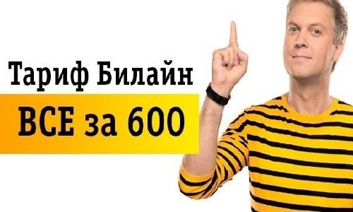 Тариф «Все за 600» от Билайн