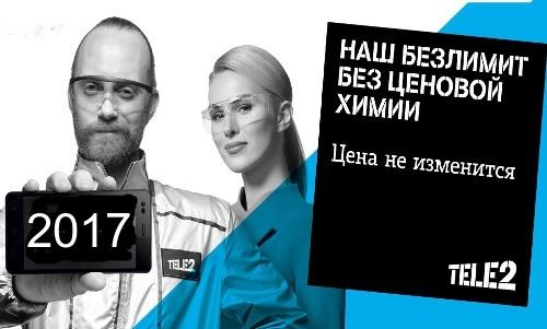 Новые тарифы от оператора Теле2 на 2017 год
