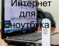 Интернет для ноутбука