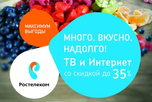"""Тариф """"Максимум выгоды"""" от Ростелеком"""