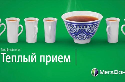 """Тариф """"Теплый прием"""" от Мегафон"""