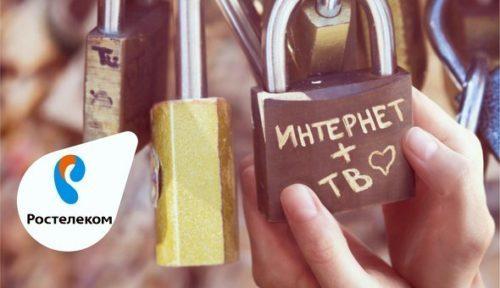 """Тариф """"Навсегда"""" от Ростелеком"""