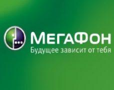 Тариф «Мегафон-Онлайн»: предложение для активных пользователей