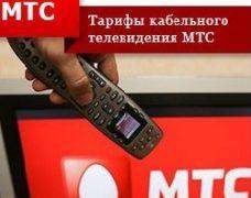 Тарифы на кабельное телевидение от МТС: бюджетный вариант хорошего качества